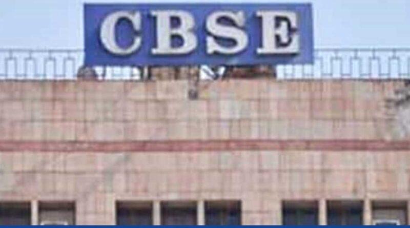 CBSE tweets about fake date sheet alert for CBSE Term 1 exam dates